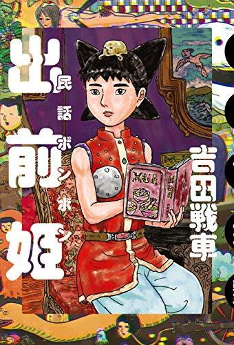出前姫 民話ボンボン (ビームコミックス)の詳細を見る