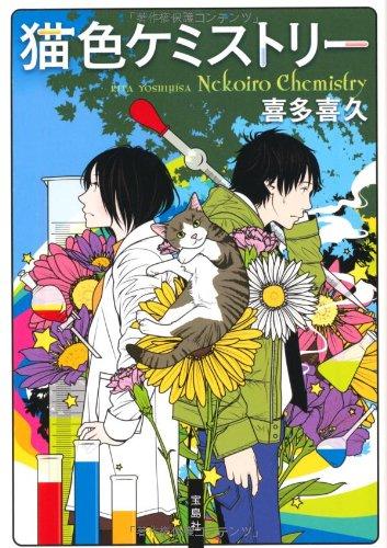 猫色ケミストリー (宝島社文庫 『このミス』大賞シリーズ)の詳細を見る