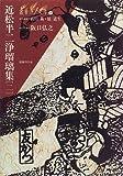 近松半二浄瑠璃集〈2〉 (叢書 江戸文庫)