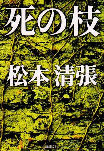 死の枝 (新潮文庫)の詳細を見る
