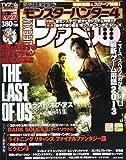 週刊 ファミ通 2013年 6/27号 [雑誌]