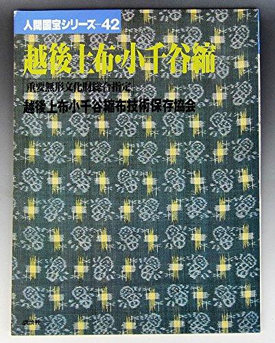 人間国宝シリーズ〈42〉越後上布・小千谷縮 (1978年)
