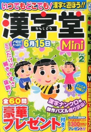 漢字堂Mini (ミニ) Vol.2 2014年 03月号 [雑誌]の詳細を見る