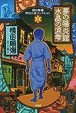 夢の陽炎館・水晶の涙雫 (横田順彌明治小説コレクション)