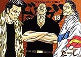 ドンケツ 13巻 (ヤングキングコミックス)