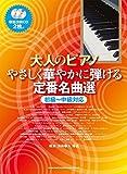 大人のピアノ やさしく華やかに弾ける定番名曲選(模範演奏CD2枚付)