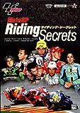 MotoGP Riding Secrets / ライディング・シークレット [DVD]