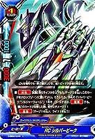 バディファイトDDD(トリプルディー) RC シルバーピーク/超ヒーロー大戦Z/シングルカード/D-EB02/0043