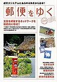 イカロス出版 郵便をゆく (イカロス・ムック)の画像
