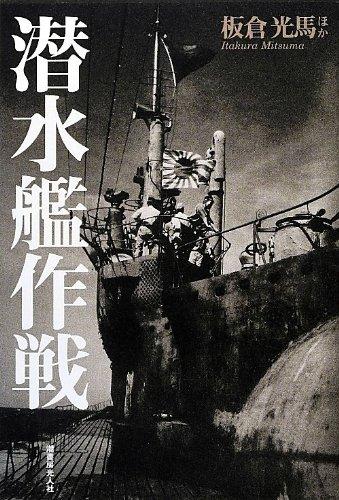 潜水艦作戦―鉄の棺と酸素魚雷に一命を託した深海の死闘