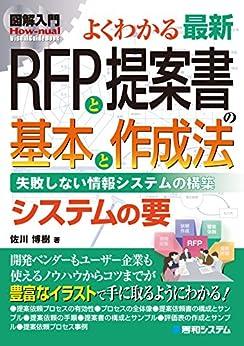 [佐川博樹]の図解入門よくわかる 最新RFPと提案書の基本と作成法