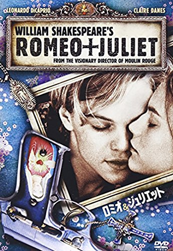 ロミオ&ジュリエット [DVD]