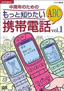 NHK趣味悠々 中高年のための もっと知りたい携帯電話ABC vol.1 [DVD]