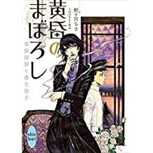 黄昏のまぼろし 華族探偵と書生助手 (講談社X文庫ホワイトハート)