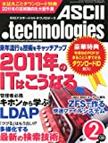 ASCII.technologies (アスキードットテクノロジーズ) 2011年 02月号 [雑誌]