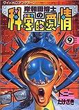 岸和田博士の科学的愛情(9) (ワイドKC)