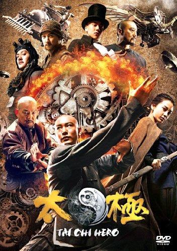 TAICHI/太極 ヒーロー [DVD]の詳細を見る