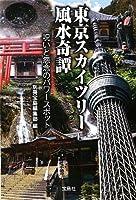 東京スカイツリー風水奇譚 呪いと怨念のパワースポット (宝島SUGOI文庫)