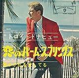 恋のパーム・スプリングス [EPレコード 7inch]