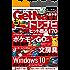 GetNavi 2016年10月号 [雑誌]