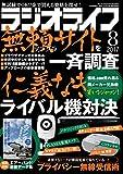 ラジオライフ 2017年 8月号 [雑誌]
