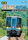 特急うずしお&鳴門線 高徳線・高松~徳島/鳴門線・徳島~鳴門 [DVD]