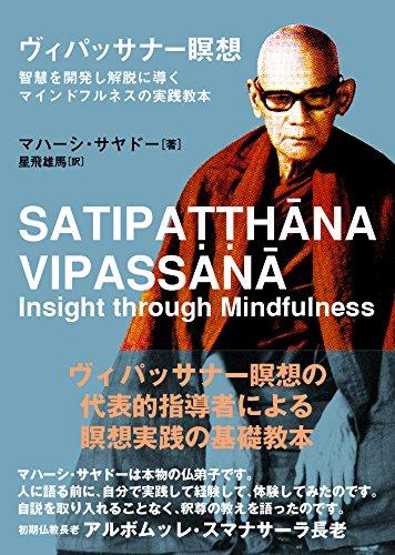 ヴィパッサナー瞑想 (サンガ文庫)の詳細を見る