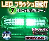 ZERO 240LED(緑・直線2.8M)フラッシュ 多彩な7種発光 回転警告灯 12V24V兼用 シガーソケット式 強力マグネット付
