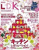LDK (エル・ディー・ケー) 2015年 4月号 [雑誌]