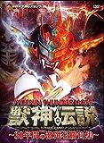 獣神サンダー・ライガー引退記念DVD Vol.1 獣神伝説~30年間の激選名勝負集~DVD-BOX 【通常版】