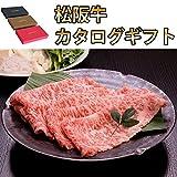 選べる 松阪牛 カタログ ギフト 松阪牛ギフト券 ギフトBOX付き 贈り物 内祝 出産 誕生 結婚 祝い 肉贈