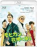モヒカン故郷に帰る[Blu-ray/ブルーレイ]