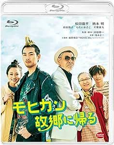 モヒカン故郷に帰る [Blu-ray]