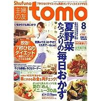 Shufuno tomo (主婦の友) 2006年 08月号 [雑誌]