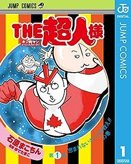 [石原まこちん, ゆでたまご]の『キン肉マン』スペシャルスピンオフ THE超人様 1 (ジャンプコミックスDIGITAL)