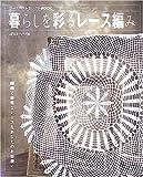 暮らしを彩るレース編み (レースベストセレクトBOOK)