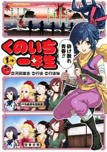 くのいち一年生(1) (アクションコミックス)