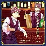 ドラマCD カクテルな夜に vol.3 [CD] 学研パブリッシング [CD] 学研パブリッシング