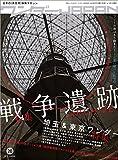 ワンダーJAPAN vol.20