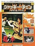 ジャッキーチェンDVD 34号 (龍拳) [分冊百科] (DVD付) (ジャッキーチェンDVDコレクション)