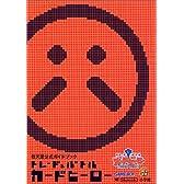 トレード&バトルカードヒーロー―任天堂公式ガイドブック (ワンダーライフスペシャル 任天堂公式ガイドブック)