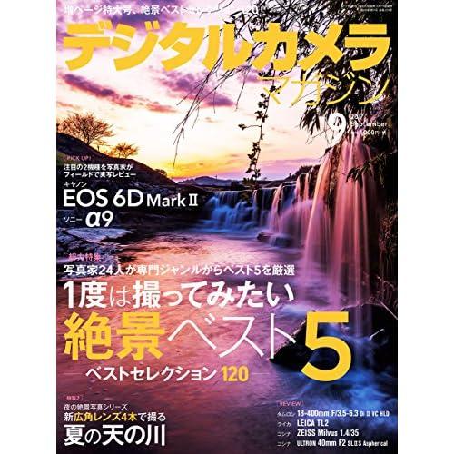 デジタルカメラマガジン2017年9月号