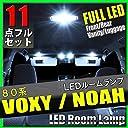 ヴォクシー/ノア 80系 LED ルームランプ 11点フルセット