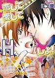 恋して愛してHしよ!【新装版】 (K-BOOK ORIGINAL COMICS)
