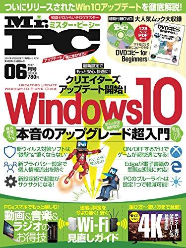 Mr.PC(ミスターピーシー) 2017年 06 月号 [雑誌]