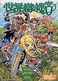 世界樹の迷宮コミックアンソロジー (火の玉ゲームコミックシリーズ)