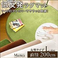 (円形・直径200cm)低反発マイクロファイバーラグマット【Mochica-モチカ-(Lサイズ)】ブラウン
