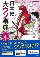 日本史大ウソ事典