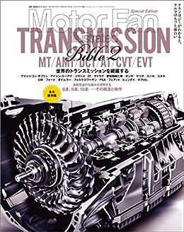 [三栄書房]のMotor Fan illustrated特別編集 トランスミッション・バイブル2