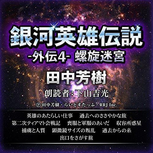 銀河英雄伝説外伝4 螺旋迷宮(スパイラル・ラビリンス) | 田中 芳樹